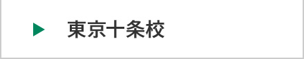 医学部予備校富士学院 東京十条校