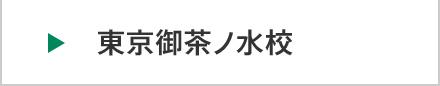 医学部予備校富士学院 東京御茶ノ水校