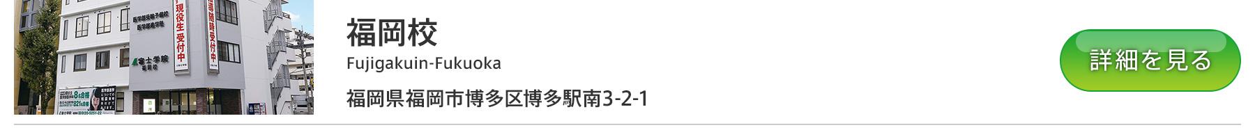 富士学院 福岡校