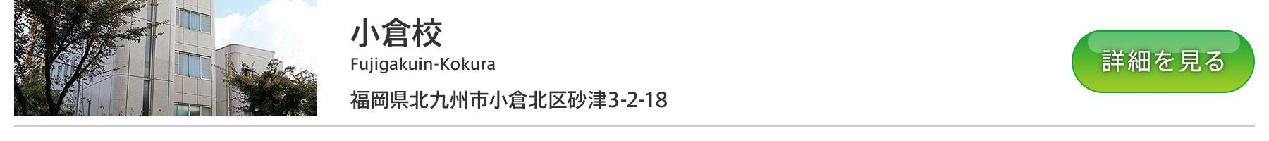 富士学院 小倉校