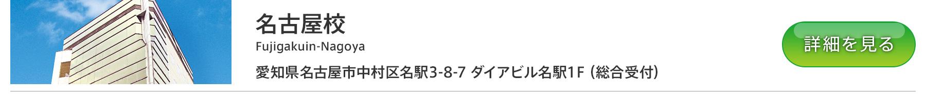富士学院 名古屋校