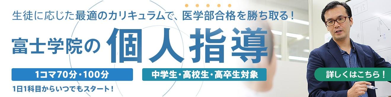 富士学院の個人指導
