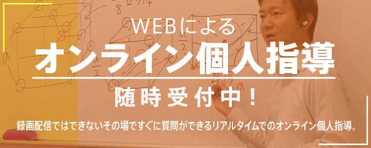 WEBによるオンライン個人指導随時受付中!