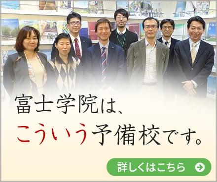 富士学院について