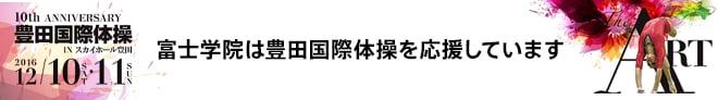 富士学院は豊田国際体操を応援しています