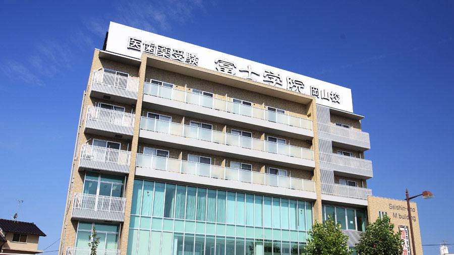 「富士学院 岡山」の画像検索結果
