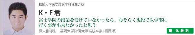 富士学院の授業を受けると自然と勉強へのモチベーションが上がりました