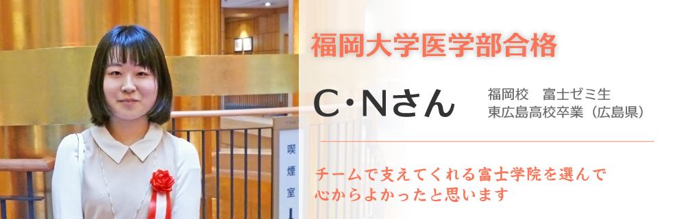大学 発表 福岡 合格