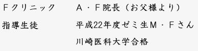 A・F様(お父様より)平成22年度ゼミ生 M・Fさん 川崎医科大学合格