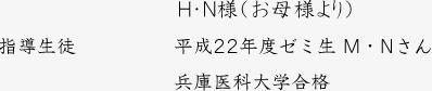 H・N様(お父様より)平成22年度ゼミ生 M・Nさん 兵庫医科大学合格