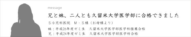 S小児科医院M・S様感謝メッセージ